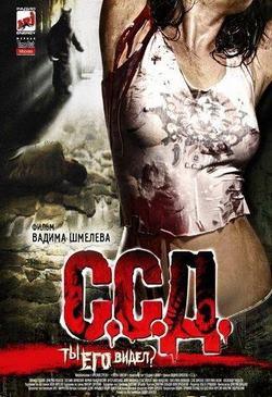 С.С.Д.: Смерть Советским Детям (2008)